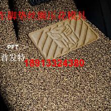 江苏上海浙江安徽汽车丝圈脚垫压花热合机图片
