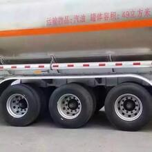 油罐车30-50方铝合金运油半挂车汽油运输车铝合金半挂车油罐车厂家价格