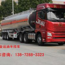 铝合金运油半挂车铝合金油罐车厂家价格