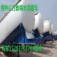江州散装水泥罐车二拖三重卡拖头水泥罐车图片