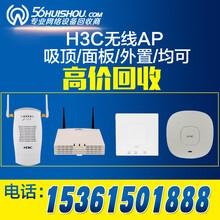 H3C面板式无线AP回收无线接入点求购WIFI设备