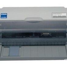 全新爱普生630K针式打印机快递单票据税控730K针式打印机图片