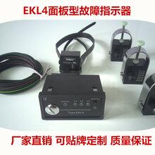 EKL4面板型線路故障指示器哪家質量比較好圖片