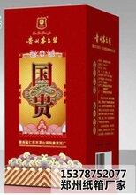 郑州纸箱包装材料瓦楞纸箱设计供应
