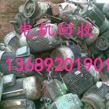 西安电动机回收专业回收废电机