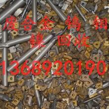 西安废合金回收硬质合金刀具回收