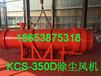 5.5kw矿用湿式除尘风机KCS-120D湿式除尘风机价格美丽