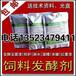 贵州发酵豆渣专用豆渣饲料发酵剂em菌营养性添加剂