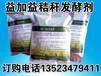 广东河源发酵稻谷壳水稻秸秆喂牛专用秸秆发酵剂菌种批发