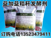 贵州玉米秸秆发酵剂菌种厂家订货价格多少