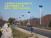 西藏太阳能路灯厂家/拉萨当雄县太阳能路灯哪里买