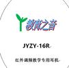红外调频两用耳机教育之音JYZY-16R