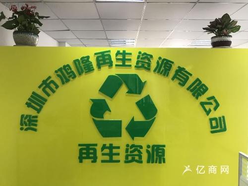 深圳市鴻隆再生資源有限公司