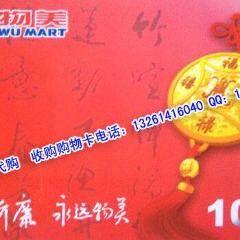 北京回收华润万家购物卡,收购麦德龙购物卡,收卡