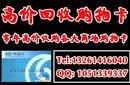 中关村收购商通卡,北辰购物卡咨询,高价专业收购连心卡图片