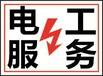 闵行区专业电工免费上门检测,维修家庭各种电路线路故障