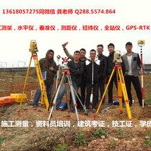 成都GPS-RTK仪器培训,专业学测量技术