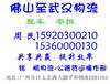 南海货运南海至武汉货运货运车辆调度