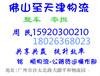 南海至天津货运南海货运南海货运公司