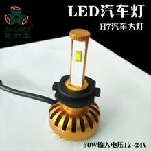 led汽车灯大灯_H7汽车灯_汽车灯批发
