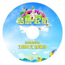 vcd印刷、cd印刷、光盘制作、光碟文件
