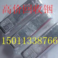 天津高價回收銦珠回收銦沙回收銦錠收銦粒收銦珠回收...圖片