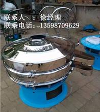 XZS-1500旋振筛/精细筛分机/不锈钢振动筛