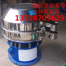 XZS-800旋振筛/精细农药粉末振动筛分机