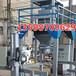 金屬粉末打包機金屬粉末自動定量裝袋機