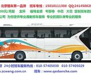 北京租班车公司北京班车租赁公司北京大巴公司图片