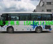 北京租客车公司北京客车出租北京班车租赁公司图片