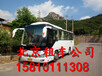 北京租班车公司北京班车租赁北京大巴车公司