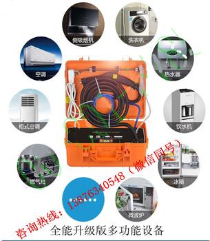 潔家邦GB-04DX七合一家電清洗一體機/全能家電清洗設備總部保教技術