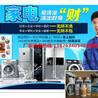 家电清洗技术培训