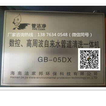永泰县管洁净GB-05DX高周波自来水管清洗机如何赚钱,自来水管清洗机加盟多少钱