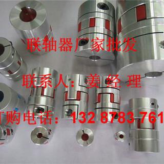 梅花联轴器外径45长度75孔范围8-25图片1