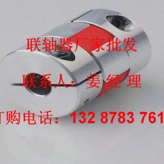 梅花联轴器外径45长度75孔范围8-25图片2