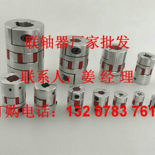 梅花联轴器外径45长度75孔范围8-25图片3