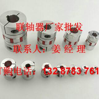 梅花联轴器外径45长度75孔范围8-25图片4