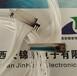军标J30J系列电连接器J30J37TJJ30J37ZK西安锦宏牌厂家直销