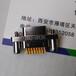 軍標直銷J30J-31TJSL西安錦宏電子有限公司微矩形連接器