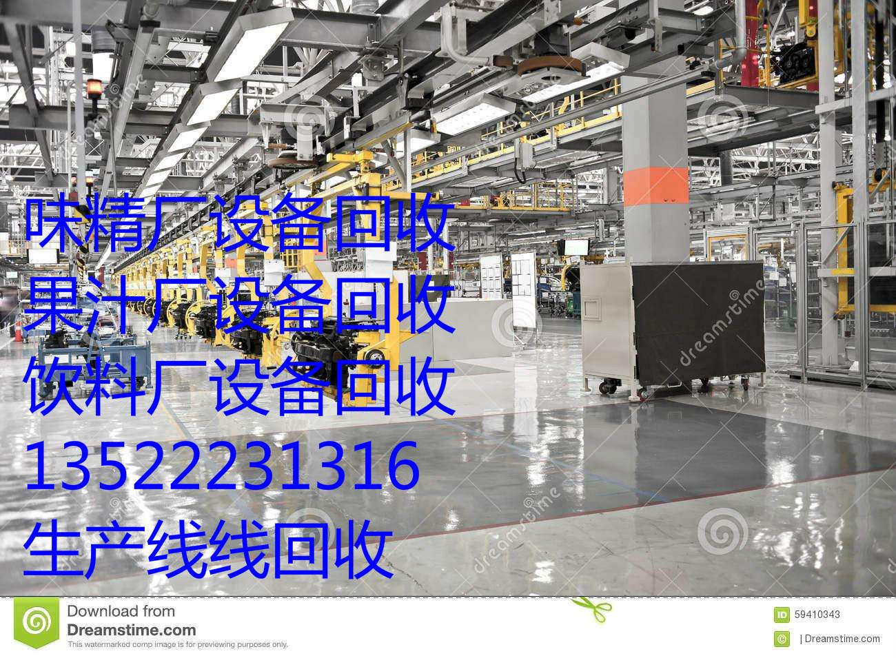 收购天津十大酱油厂整厂设备回收天津十大生产线设备二手设备回收地址