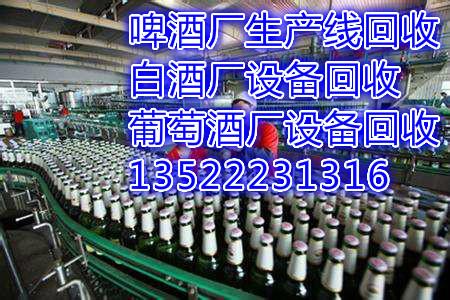 记住这个电话标题北京市酱油厂设备回收价格食品厂油漆厂各类设备回收行情