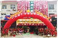 热烈庆祝陕西西安朗汇装饰装修(集团)鄠邑分公司成立二周年