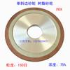 树脂金刚石砂轮合金砂轮平型砂轮
