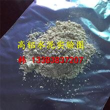 珲春市新闻:什么是高铝水泥图片