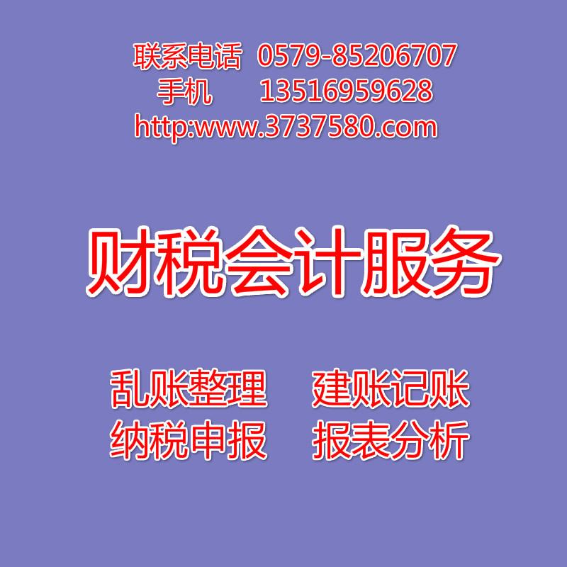 【香港公司代理记账做账报税】_黄页88网