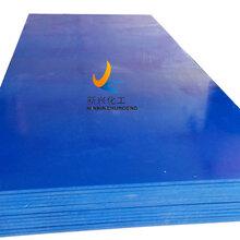 蓝色超高分子量聚乙烯板A深圳蓝色超高分子量聚乙烯板A蓝色超高分子量聚乙烯板厂家