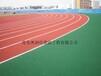 塑胶跑道厂家现场施工流程-专业生产塑胶跑道厂家