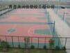 专业铺装室外地面工程-青岛奥润佳塑胶球场